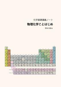 化学基礎講義ノート「物理化学ことはじめ」表紙画像